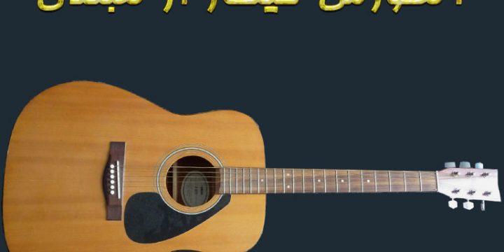 آموزش گیتار مبتدی تا حرفه ای