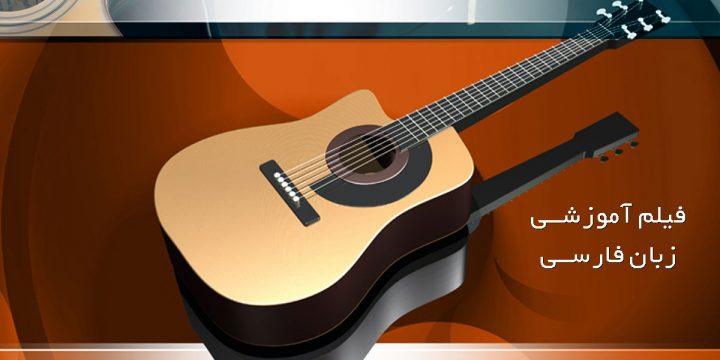خرید آموزش گیتار پاپ